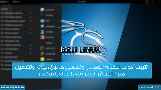 تثبيت أدوات النظام الوهمي وتشغيل جميع ميزاته وتشغيل ميزة النسخ واللصق في نظام الكالي لينكس