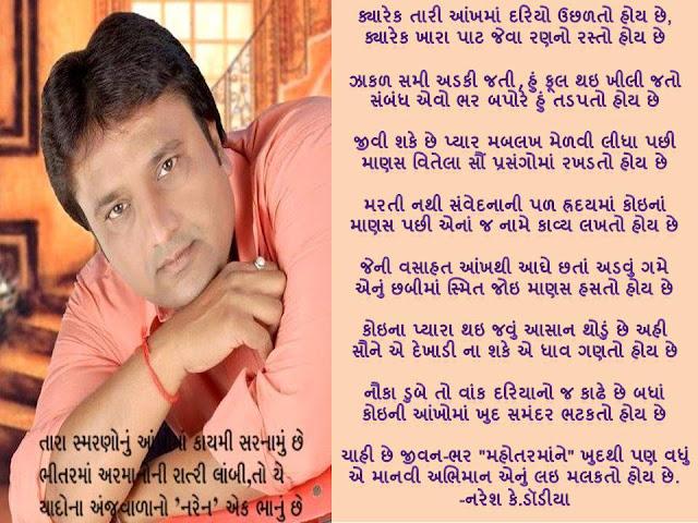Kyarek Tari Ankh Ma Dariyo Uchadto Hoi Che Gujarati Gazal By Naresh K. Dodia