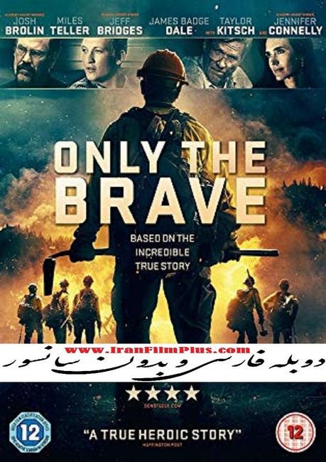 تنها شجاعان (2017) Only the Brave