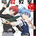 [BDMV] Ansatsu Kyoushitsu (TV) 2nd Season Vol.01 [160325]