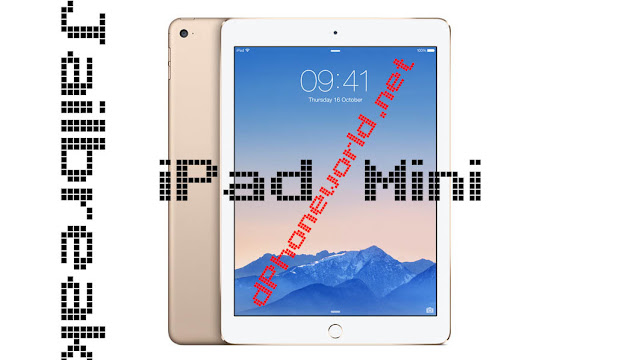 Come fare Jailbreak iPad Mini 1 | Guida Pc e Mac