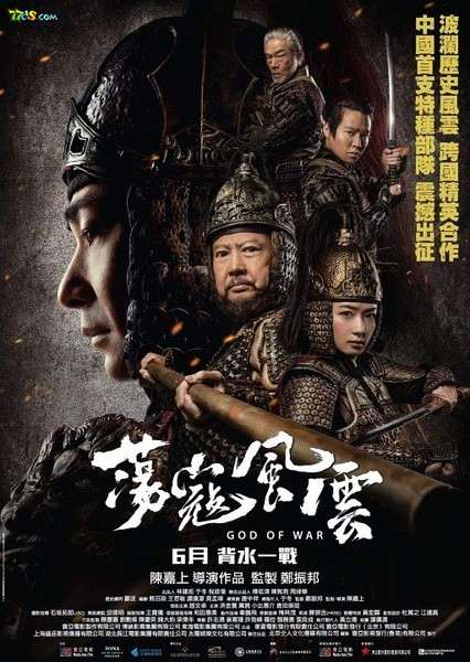 Xem Phim Đãng Khấu Phong Vân 2017