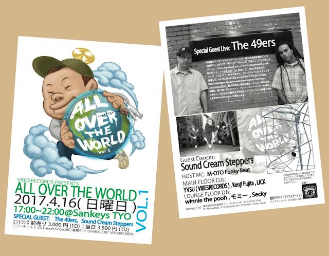 イベント:第1回 オール オーバー ザ・ワールドの告知画像です。