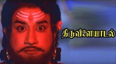 Thiruvilayadal Movie Scenes | Nagarajan argues with Sivaji | Sivaji opens the third eye