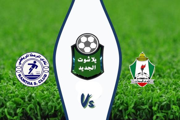 نتيجة مباراة الوحدات والرمثا اليوم الجمعة 21-02-2020 كأس الأردن