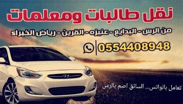 بدر المطيري - 0554408948