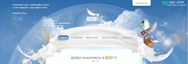 Ecovill Nature - обзор и отзывы о проекте eco-vill.ltd. Бонус 3,5%