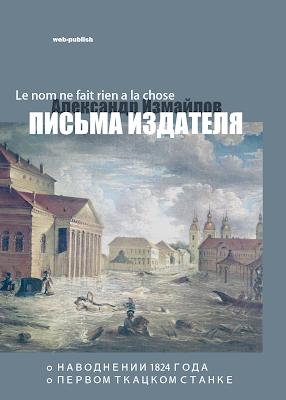 Александр Измайлов. Письма издателя