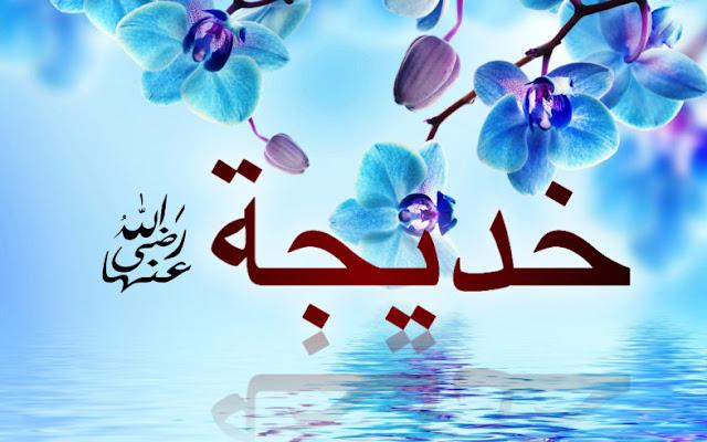 Motivasi Sayyidah Khadijah Memilih Nabi Muhammad Menjadi Suaminya