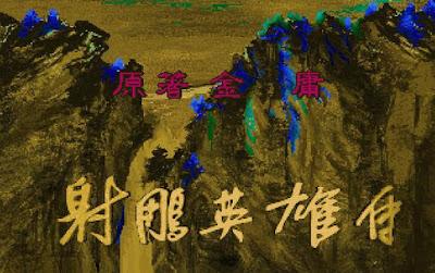 【Dos】射鵰英雄傳繁體中文版+攻略流程下載,金庸大漠英雄改編遊戲!