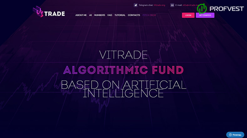 Баунти-программа от Vitrade