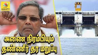 No Cauvery water for Tamilnadu | Latest News