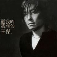 Wang Jie (Dave Wang 王杰) - Gen Wang Shi Gan Bei (跟往事干杯)