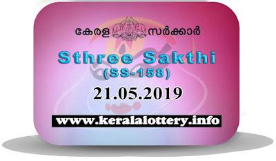 "Sthree Sakthi Lottery SS-152,  KeralaLottery.info, ""kerala lottery result 21.05.2019 sthree sakthi ss 158"" 21th may 2019 result, kerala lottery, kl result,  yesterday lottery results, lotteries results, keralalotteries, kerala lottery, keralalotteryresult, kerala lottery result, kerala lottery result live, kerala lottery today, kerala lottery result today, kerala lottery results today, today kerala lottery result, 21 5 2019, 21.05.2019, kerala lottery result 21-5-2019, sthree sakthi lottery results, kerala lottery result today sthree sakthi, sthree sakthi lottery result, kerala lottery result sthree sakthi today, kerala lottery sthree sakthi today result, sthree sakthi kerala lottery result, sthree sakthi lottery ss 158 results 21-5-2019, sthree sakthi lottery ss 158, live sthree sakthi lottery ss-158, sthree sakthi lottery, 21/5/2019 kerala lottery today result sthree sakthi, 21/05/2019 sthree sakthi lottery ss-158, today sthree sakthi lottery result, sthree sakthi lottery today result, sthree sakthi lottery results today, today kerala lottery result sthree sakthi, kerala lottery results today sthree sakthi, sthree sakthi lottery today, today lottery result sthree sakthi, sthree sakthi lottery result today, kerala lottery result live, kerala lottery bumper result, kerala lottery result yesterday, kerala lottery result today, kerala online lottery results, kerala lottery draw, kerala lottery results, kerala state lottery today, kerala lottare, kerala lottery result, lottery today, kerala lottery today draw result"