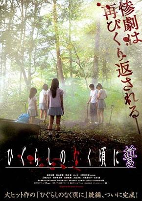Higurashi no naku koro ni 2: Chikai ∙ Shrill Cries - Reshuffle
