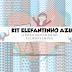 KIT DIGITAL ELEFANTINHO AZUL GRÁTIS