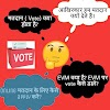 full information about indian voting system-2019 rare