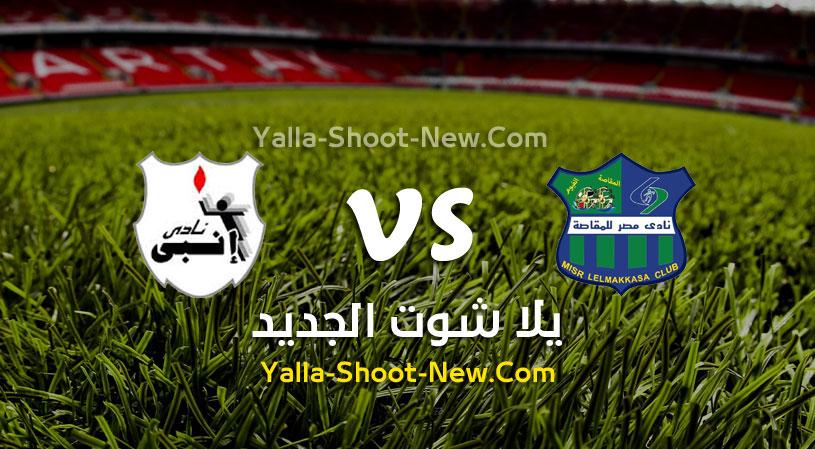 مباراة مصر المقاصة وإنبي