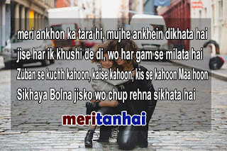 Amazing Poem on Mother in Hindi