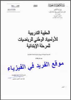 كتاب أولمبياد الرياضيات للمرحلة الابتدائية pdf، امثلة محلولة في أولمبياد الرياضيات الوطني ، الحقيبة التدريبية للأولمبياد الوطني للرياضيات للمرحلة الإبتدائية pdf السعودية ، الأولمبياد الوطني للمرحلة الإبتدائية الأول ، الثاني ، الثالث ، الرابع ، الخامس السادس ابتدائي أساسي