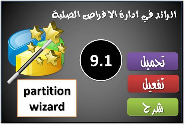 تحميل برنامج minitool partition wizard 9.1 مجانا