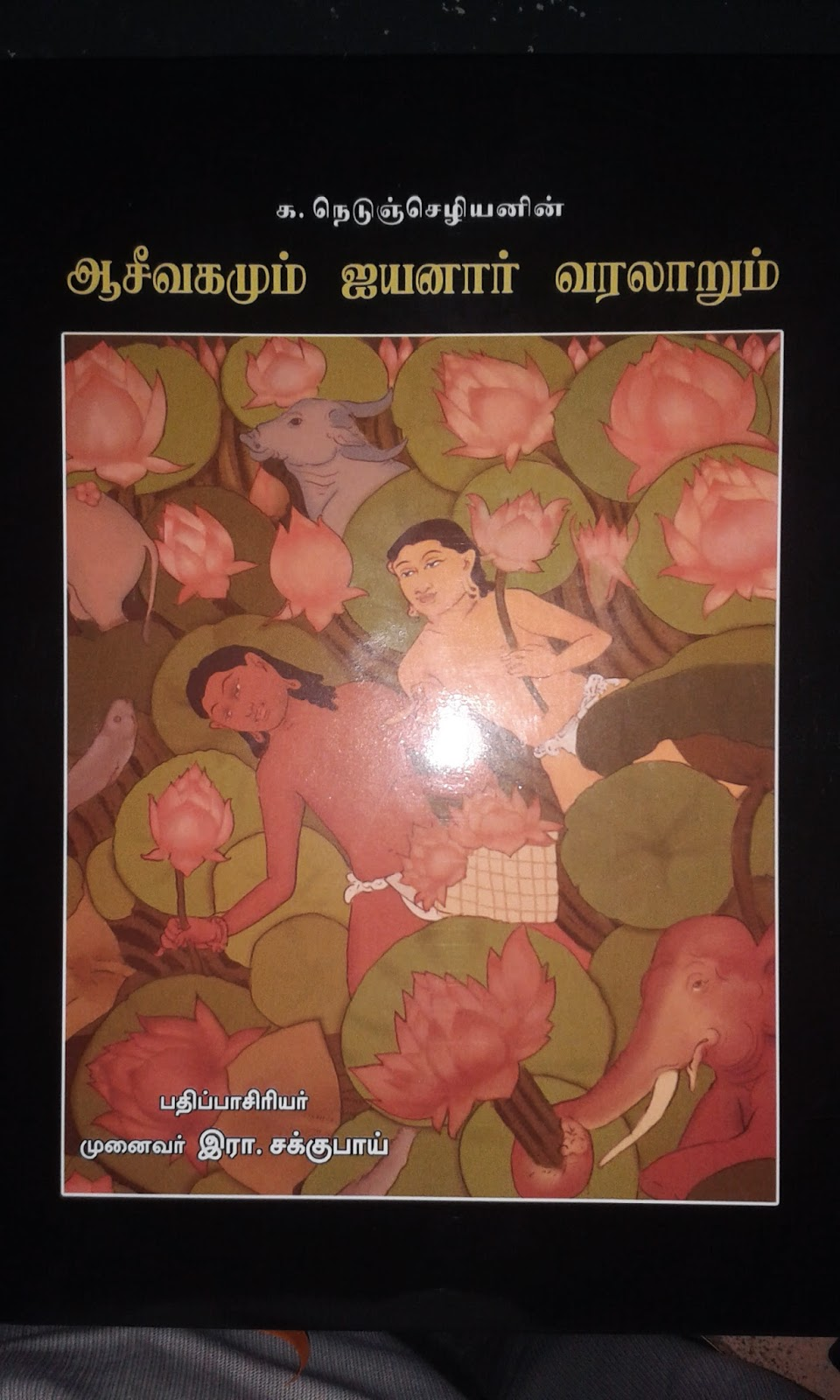 siddha book review