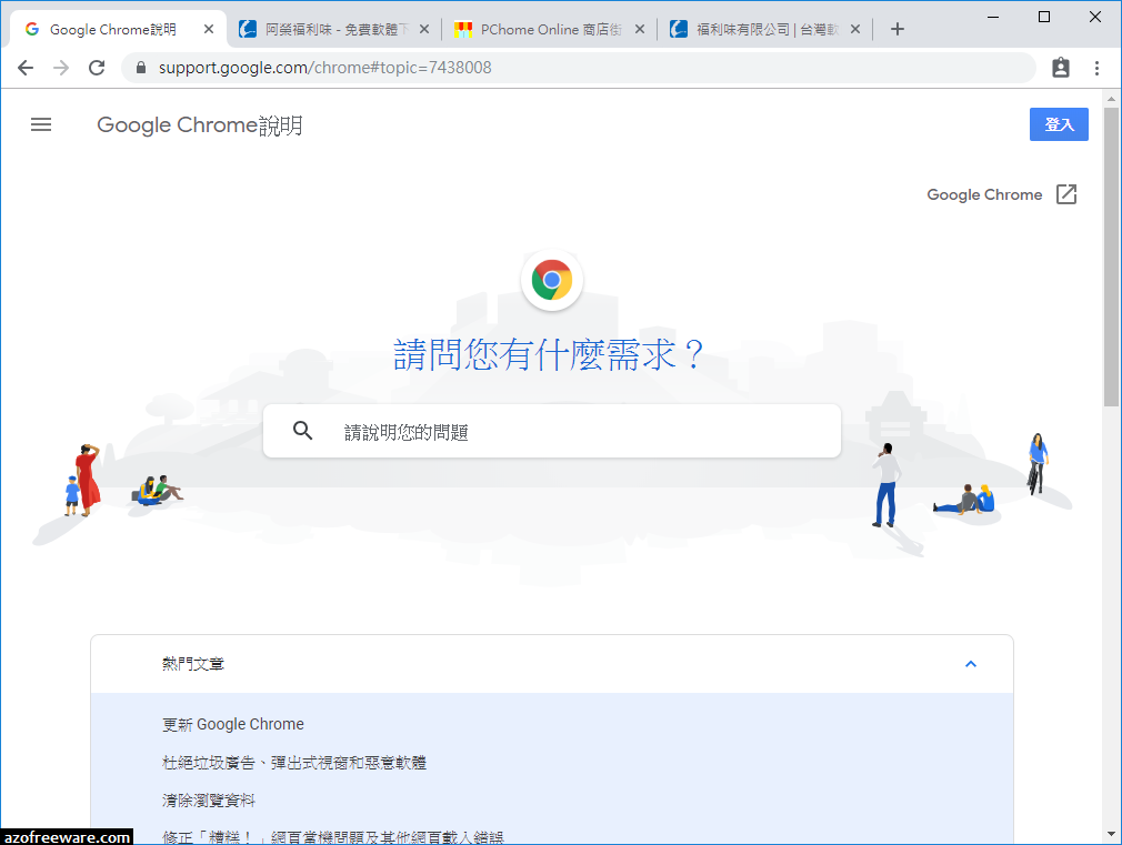 Google Chrome Portable 76 0 3809 100 穩定版免安裝中文版- Google瀏覽