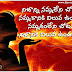 Real Life Inspirational Telugu Quotations