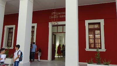 Εκλογοαπολογιστική Γ.Σ στον Σύλλογο Γονέων & Κηδεμόνων 4ου Δημοτικού  Σχολείου Αγρινίου | Νέα από το Αγρίνιο και την Αιτωλοακαρνανία-AgrinioLike