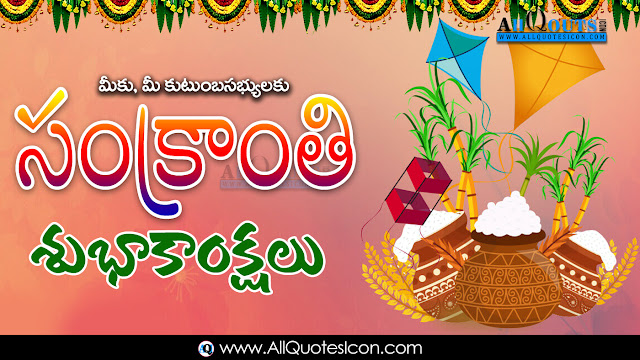 Sankranti-Wishes-In-Telugu-Sankranti-HD-Wallpapers-Sankranti-Festival-Wallpapers-Sankranti-Information-Best-Sankranti-HD-Wallpapers
