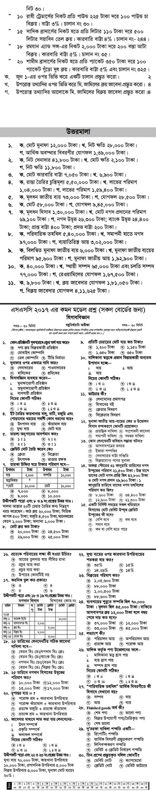 SSC Accounting Suggestion 2018