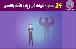 24 خطوه عمليه فى زيادة الثقه بالنفس