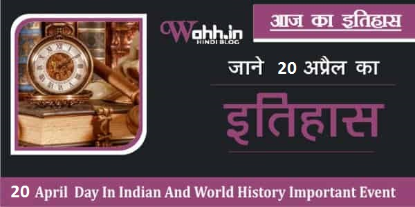 History-Of-20-April-In-Hindi