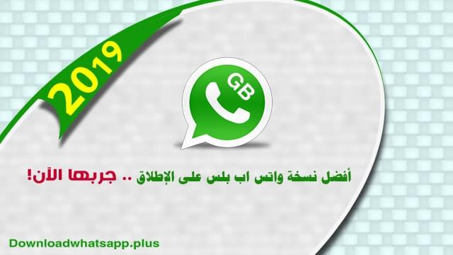تحميل واتساب بلس 2019 اخر تحديث  تنزيل واتساب جي بي 2019 آخر إصدار Download Whatsapp Plus
