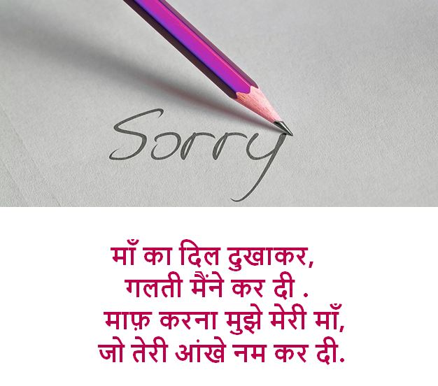 sorry shayari images collection, sorry shayari images download