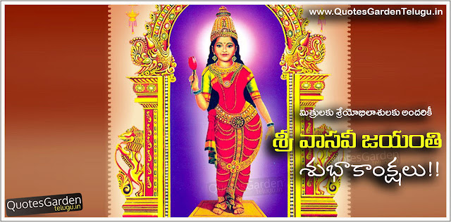 Vasavi Jayanthi Greetings - Vasavi Jayanti Quotes pictures images
