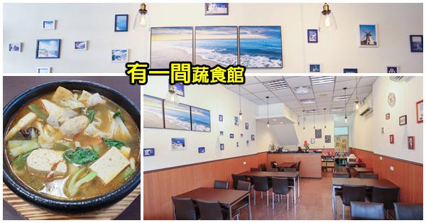 《台中.沙鹿》有一間蔬食館|咖啡簡餐|石鍋拌飯|料多味美|家樂福沙鹿店旁