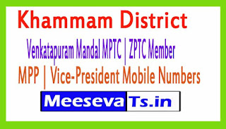 Venkatapuram Mandal MPTC | ZPTC Member | MPP | Vice-President Mobile Numbers Khammam District in Telangana State