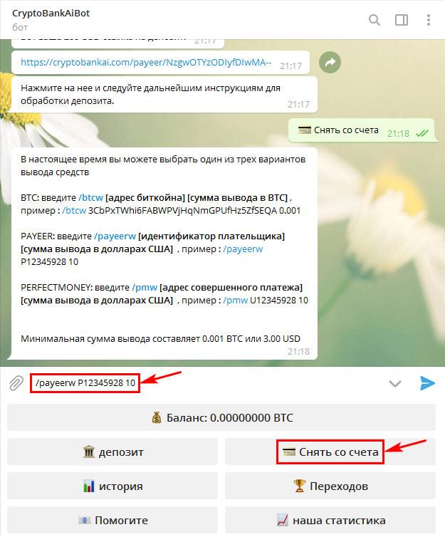 Вывод средств в CryptoBankAI