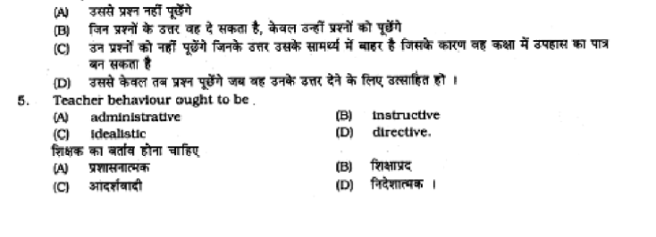 Pedagogy test paper for ctet,Important Questions for ctet,