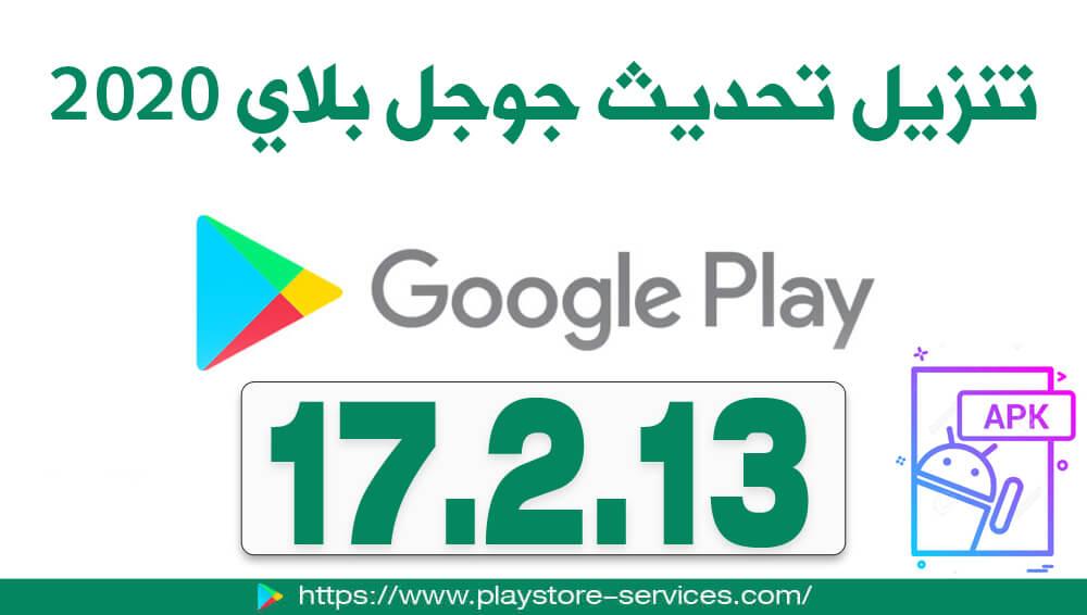تحديث جوجل بلاي 2020 - تنزيل Google Play Store 17.2.13-all APK