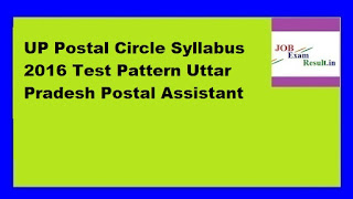 UP Postal Circle Syllabus 2016 Test Pattern Uttar Pradesh Postal Assistant