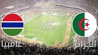 مباراة الجزائر وغامبيا بث مباشر 8-9-2018 Gambia vs Algeria Live تصفيات كأس أمم أفريقيا 2019
