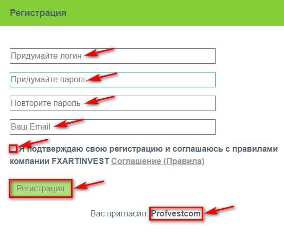 Регистрация в FXArtInvest 2