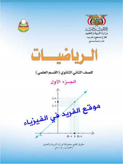 كتاب التمارين رياضيات ثالث ثانوي الفصل الثاني Pdf
