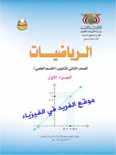 كتب منهج الصف الثاني الثانوي علمي اليمن