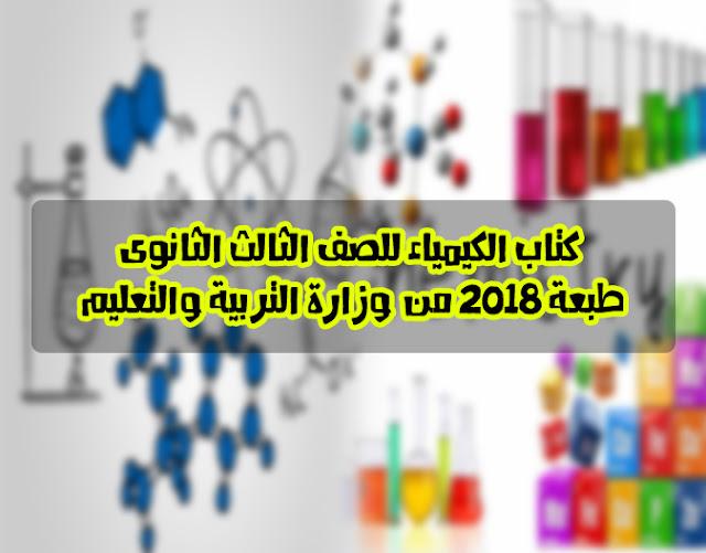 كتاب الكيمياء للصف الثالث الثانوى طبعة 2018 من وزارة التربية والتعليم