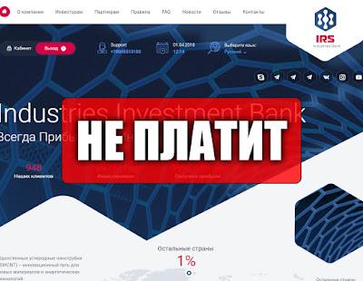 Скриншоты выплат с хайпа irs-bank.com