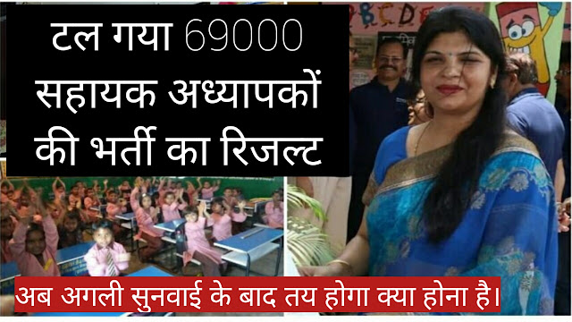 Basic Shiksha News : Primary Teacher (Primary ka Master ) : Shiksha Mitra : 69000 Teacher News