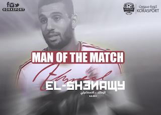 على الرغم من سوء الأداء جمهور زمالك مجازين يكرم الشناوي بمنحه لقب رجل مباراة الداخلية